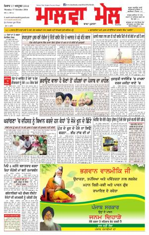 Malwa Mail - Read on ipad, iphone, smart phone and tablets.