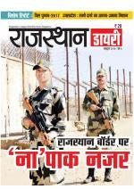 Rajasthan Diary