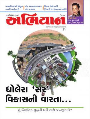 Abhiyaan Magazine - Read on ipad, iphone, smart phone and tablets.