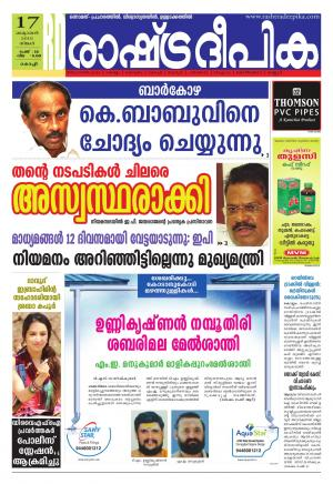 Rashtradeepika Kochi - Read on ipad, iphone, smart phone and tablets.