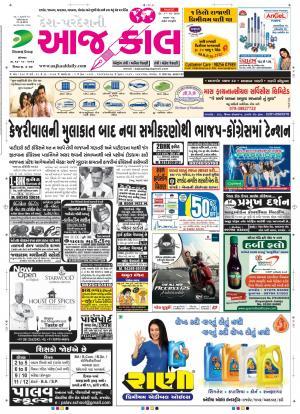 Rajkot - Read on ipad, iphone, smart phone and tablets.