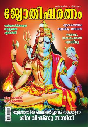 Jyothisharatnam Fortnightly - Read on ipad, iphone, smart phone and tablets