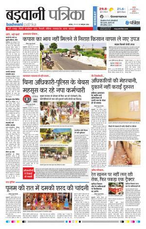 Badwani Patrika - Read on ipad, iphone, smart phone and tablets.