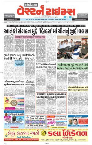 Gandhinagar Gujarati Morning - Read on ipad, iphone, smart phone and tablets.