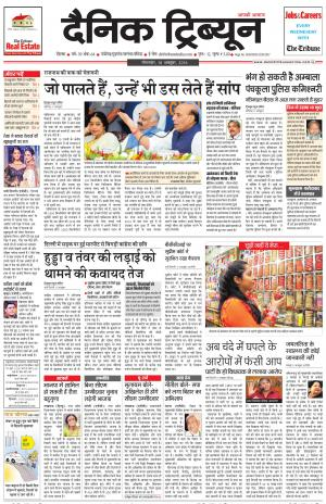 Dainik Tribune (Rohtak Edition) - Read on ipad, iphone, smart phone and tablets.