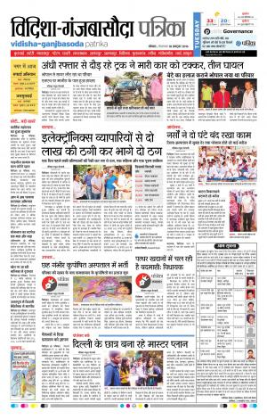 Patrika Vidisha - Read on ipad, iphone, smart phone and tablets.