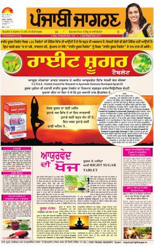 MOGA/FARIDKOT/MUKTSAR  : Punjabi jagran News : 18th October 2016 - Read on ipad, iphone, smart phone and tablets.