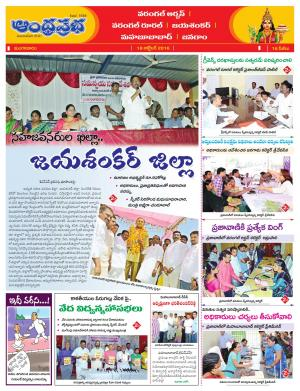 18-10-16 Warangal - Read on ipad, iphone, smart phone and tablets.
