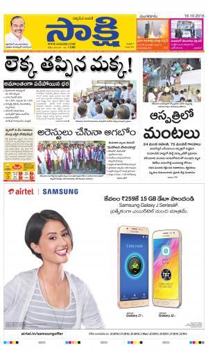 Nizamabad Main - Read on ipad, iphone, smart phone and tablets.