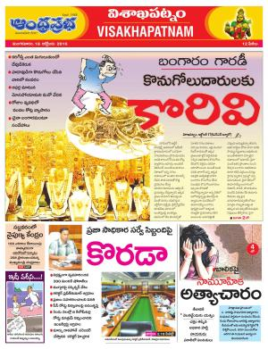 Visakhapatnam - Read on ipad, iphone, smart phone and tablets.