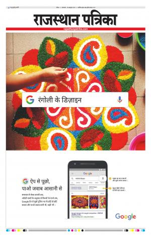 Churu Edition - Read on ipad, iphone, smart phone and tablets.