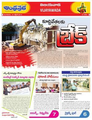 Vijayawada - Read on ipad, iphone, smart phone and tablets.