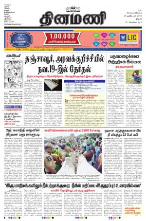 Dinamani - Tiruchy - Read on ipad, iphone, smart phone and tablets.