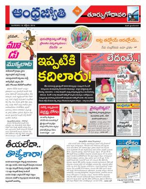 East Godavari - Read on ipad, iphone, smart phone and tablets.