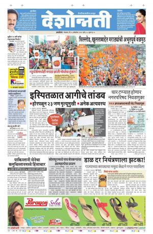 18th Oct Akola - Read on ipad, iphone, smart phone and tablets.