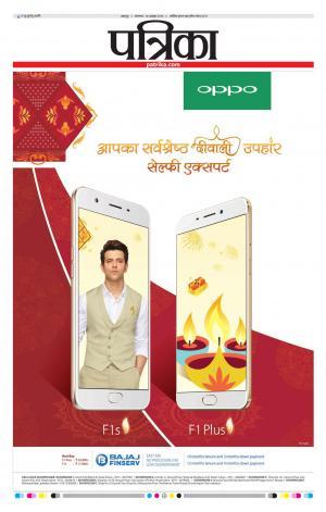 jabalpur patrika - Read on ipad, iphone, smart phone and tablets.