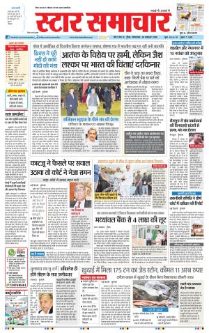 Star Samachar Rewa - Read on ipad, iphone, smart phone and tablets.