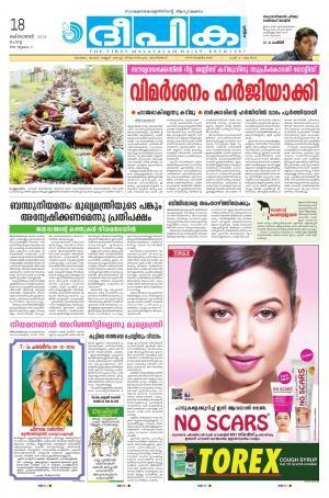 Deepika Kannur - Read on ipad, iphone, smart phone and tablets.