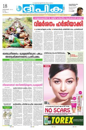Deepika Thrissur - Read on ipad, iphone, smart phone and tablets.