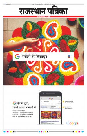 jaipur - Read on ipad, iphone, smart phone and tablets.