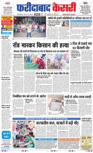 Faridabad kesari - Read on ipad, iphone, smart phone and tablets.