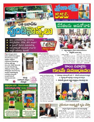 Kadapa - Read on ipad, iphone, smart phone and tablets.