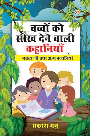Bachchon Ko Seekh Dene Wali Kahaniyan: Master Ji Aur Anya Kahaniyan : बच्चों को सीख देने वाली कहानियाँ: मास्टर जी तथा अन्य कहानियाँ - Read on ipad, iphone, smart phone and tablets.