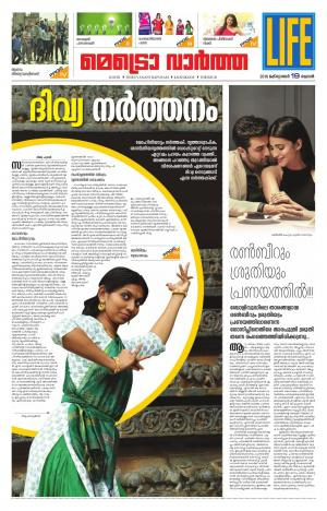 Life(Kozhikode) - Read on ipad, iphone, smart phone and tablets.