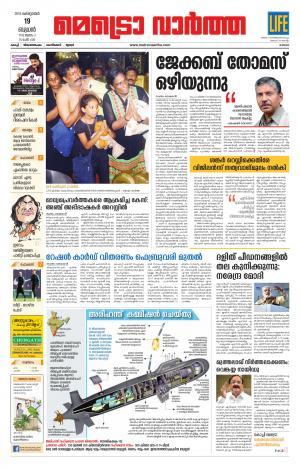 Metrovaartha(Kochi) - Read on ipad, iphone, smart phone and tablets.