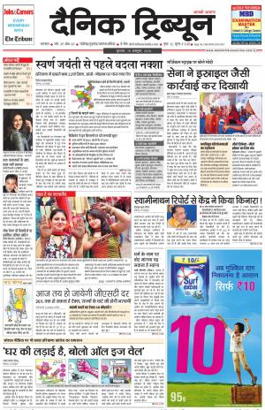 DT_19_october_2016_Karnal - Read on ipad, iphone, smart phone and tablets.