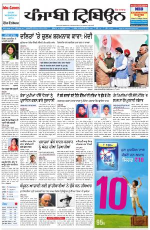 PT_19_october_2016_Delhi - Read on ipad, iphone, smart phone and tablets.