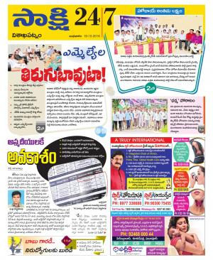 Visakhapatnam District - Read on ipad, iphone, smart phone and tablets.