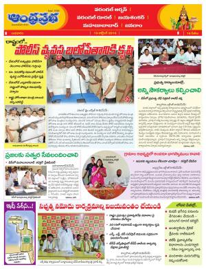 19-10-16 Warangal - Read on ipad, iphone, smart phone and tablets.