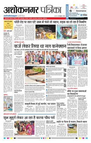 Patrika Ashok Nagar - Read on ipad, iphone, smart phone and tablets.