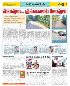 Visakhapatnam Constituencies - Read on ipad, iphone, smart phone and tablets.