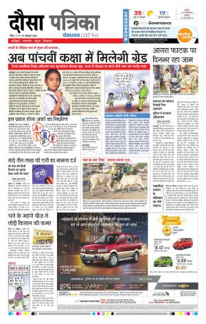 Dausa 19-10-2016 - Read on ipad, iphone, smart phone and tablets.