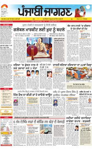 MOGA/FARIDKOT/MUKTSAR : Punjabi jagran News : 19th October 2016 - Read on ipad, iphone, smart phone and tablets.
