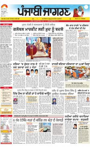 DOABA : Punjabi jagran News : 19th October 2016 - Read on ipad, iphone, smart phone and tablets.
