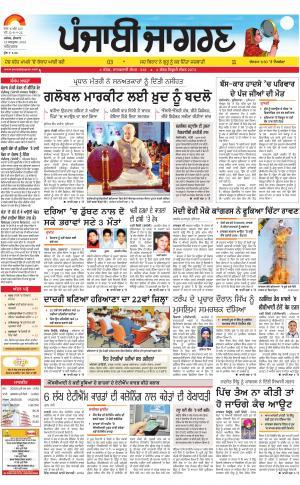 AMRITSAR : Punjabi jagran News : 19th October 2016 - Read on ipad, iphone, smart phone and tablets.