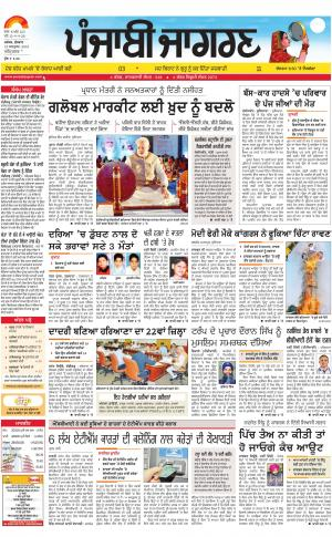 Tarantaran : Punjabi jagran News : 19th October 2016 - Read on ipad, iphone, smart phone and tablets.