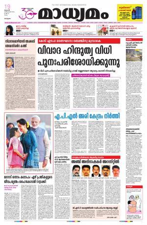 Kottayam - Read on ipad, iphone, smart phone and tablets.