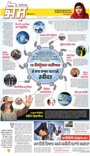 SUPPLEMENT : Punjabi jagran News : 19th October 2016 - Read on ipad, iphone, smart phone and tablets.