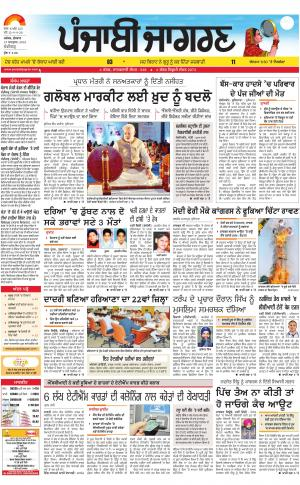 Chandigarh : Punjabi jagran News : 19th October 2016 - Read on ipad, iphone, smart phone and tablets.
