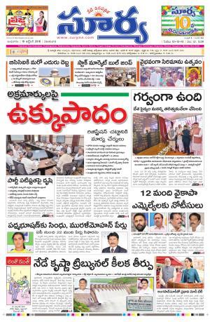Andhra Pradesh - Surya Telugu Daily - Read on ipad, iphone, smart phone and tablets.