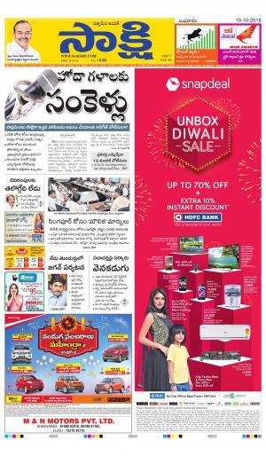 West Godavari Main - Read on ipad, iphone, smart phone and tablets.