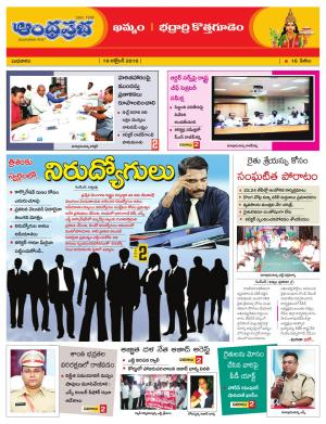 19-10-16 Khammam - Read on ipad, iphone, smart phone and tablets.