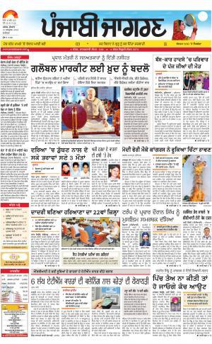 JALANDHAR : Punjabi jagran News : 19th October 2016 - Read on ipad, iphone, smart phone and tablets.