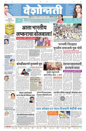 19th Oct Hingoli  - Read on ipad, iphone, smart phone and tablets.