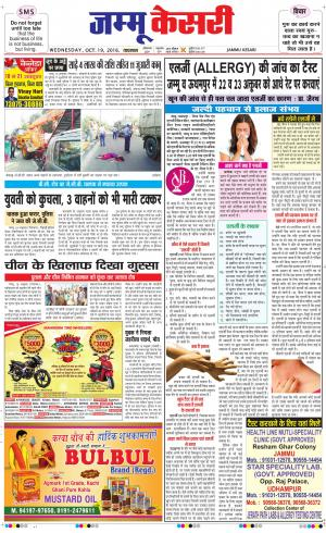 Jammu kesari - Read on ipad, iphone, smart phone and tablets.