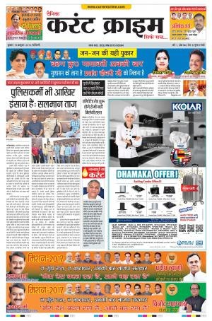 Dainik Current Crime - Read on ipad, iphone, smart phone and tablets.
